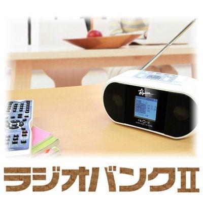 ラジオバンクII DRS-200