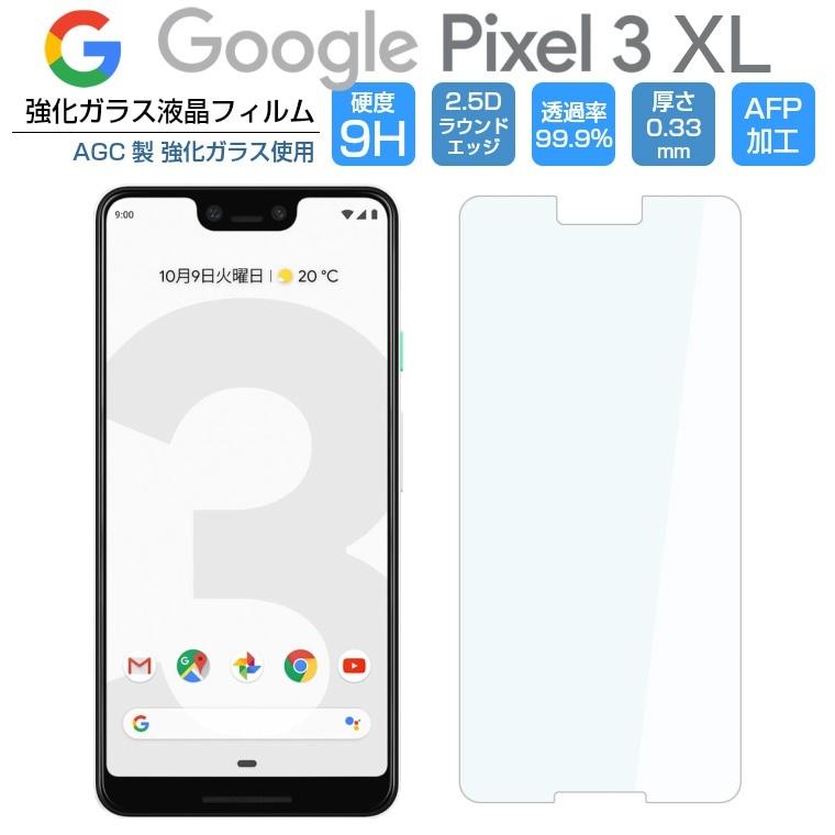 Google Pixel 3 XL ガラスフィルム 強化ガラス Pixel3XL グーグルピクセル3XL GooglePixel3 XL 保護フィルム 液晶 光沢 9H/2,5D/0.33mm Goe
