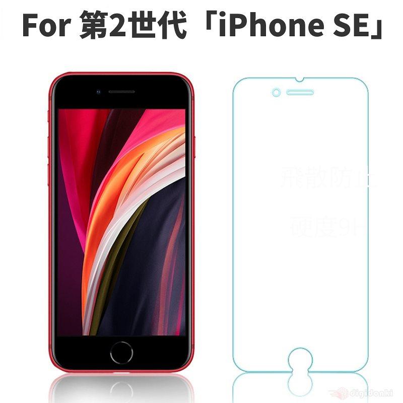 iPhone SE 第2世代2020モデル用強化ガラスフィルム 飛散防止9H/衝撃吸収/傷汚れる防止/耐オイル/指紋防止用傷付け不可保護シール/保護シート/0.3mm【A785】