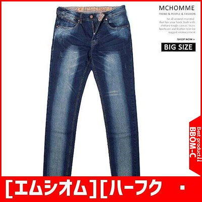[エムシオム][ハーフクラブ/MC HOMME]ビックサイズ805グリーンウォッシングのデニムパンツジーンズMH16S1 /パンツ/面パンツ/韓国ファッション