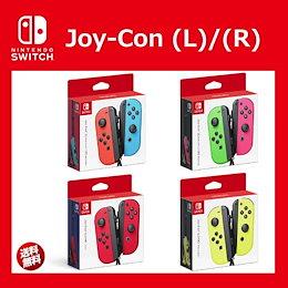 ≪カートクーポン利用可!≫【送料無料】Nintendo Switch Joy-Con (L)/(R) 【ニンテンドースイッチ純正コントローラー】