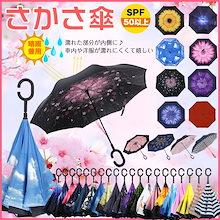 新色追加 まとめ買いがお買い得!新色 追加 傘 おしゃれ 逆さ傘 さかさま傘 傘 濡れない 傘 さかさ 傘 逆さに開く傘 sakasa 傘 旅行 日傘 日よけ 紫外線防止 日焼け 晴雨兼用 Zk095