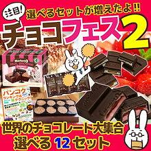 🌈️カートクーポン使えます♪🌈️marketOの新作チョコも選べる!🌈️ホワイトデーお返し2019 marketO♪ お好きなチョコセットをお選びください♪🌈️😊