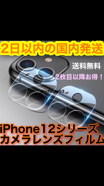 【大特価】 カメラカバー iPhone12シリーズ 強化ガラスフィルム/クリアレンズカバー カメラ部分の保護に!