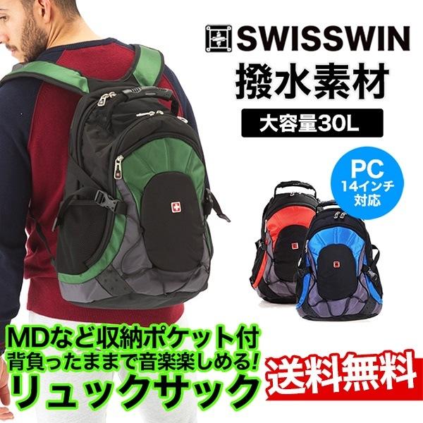 85874693e6 Qoo10] 【 送料無料 】 SWISSWIN リュ... : メンズバッグ・シューズ・小物