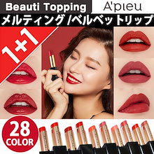 ★1+1★APIEU★ 真の融解性の口紅 / 真のベルベットの口紅/TRUE MELTING LIPSTICK/TURE VELVET LIPSTICK [Beauti Topping]