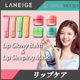 [LANEIGE] ラネージュ リップスリーピングマスク / リップグロウバーム / Lip Sleeping Mask / Lip Glowy Balm/韓国コスメ