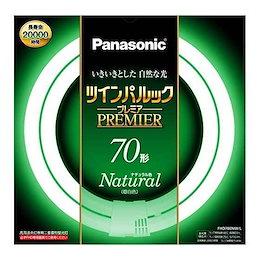 パナソニックツインパルックプレミア 70形 ナチュラル色昼白色 [FHD70ENWL] [パナソニック(Panasonic)]
