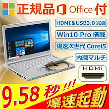 中古パソコン ノートPC Microsoft Office2016付 Panasonic CF-S10 Win10Pro Core i5 2.5GHz メモリ8GB/SSD240GB 12型 無線