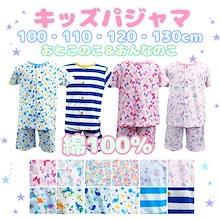 残り早い者勝ち!綿100% 熱中症対策!汗を吸い取ります! 夏のデザインパジャマ全12種類! 100・110・120 キッズ 子供服