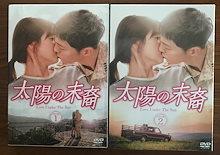 期間限定値下げ 太陽の末裔 Love Under The Sun DVD-SET1-2 韓国ドラマ