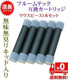 プルームテック PloomTECH 互換 カートリッジ 5本 増煙タイプ 電子タバコ マウスピース1個セット