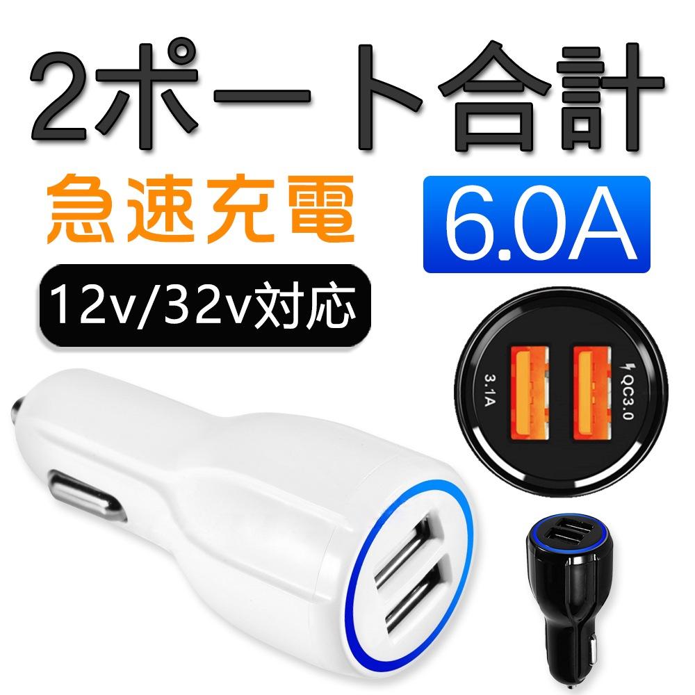 シガーソケット Power Quick Charge 3.0 カーチャージャー 急速充電 2ポート 車載充電器 iPhone Android