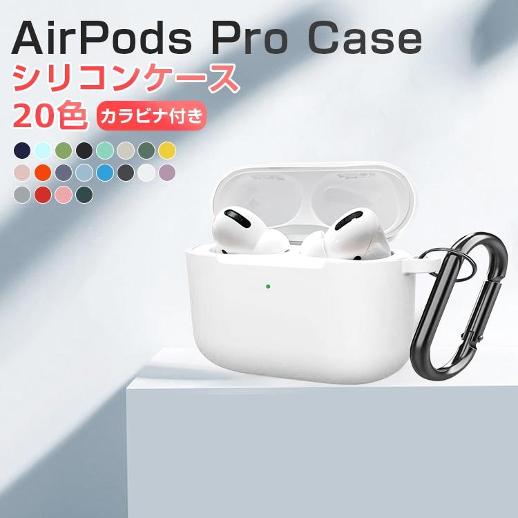AirPods Pro ケース カバー シリコン エアーポッズ プロ 保護ケース 防塵 キズ防止 カラビナ付き おしゃれ エアポッドケース イヤホンケース ワイヤレス充電対応 Qi充電 可愛い