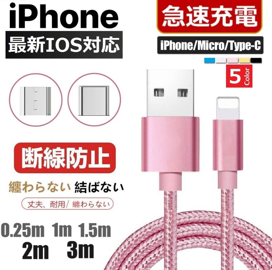 iPhone11 iphone 充電ケーブル iphone12 対応【10点まで送料250円】iPhone充電器★高品質iPhone/Micro Usb/Type-C-0.25m/1m/2m