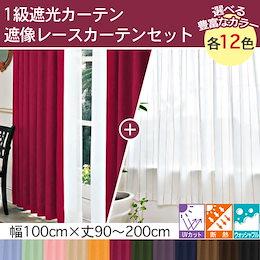 【アラカルト&エモーション】カラーが選べる!1級遮光カーテン&遮像レースカーテンセット幅100cm×丈90~200cm 豊富なバリエーションで自分だけのコーディネート