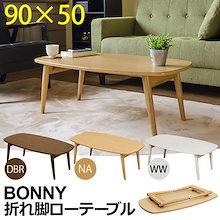 ★送料無料★BONNY 折れ脚ローテーブル シンプル 折りたたみ 収納