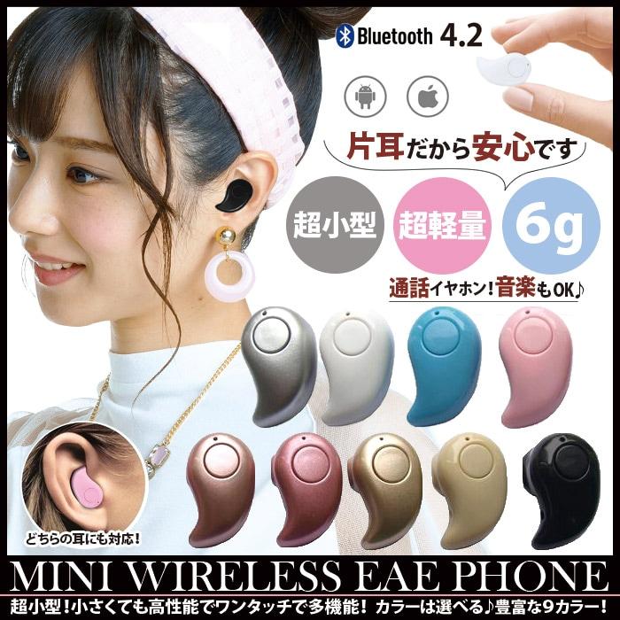 【まとめ買い歓迎 数量限定 日本語説明書付】Bluetoothワイヤレスイヤホン 片耳 ヘッドセット ミニイヤホン 通話 音楽 コードレス 充電式 ワイヤレスイヤホン