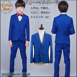 978f71699c9dd COUPON ·  佐川急便送料無料 フォーマル 子供服 ブルー 5点セット 子供スーツ 男の子