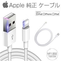 【送料無料】]【 Apple 純正】★Apple 純正 充電ケーブル 充電器 シリアルナンバー刻印あり FOXCONN社正規品 iphone 充電ケーブル