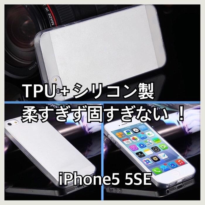【送料無料】 iPhone5 5s SE ケース 保護フィルム付き クリア シリコン ハード アイフォン5 衝撃 iPhone Apple 0000071-2