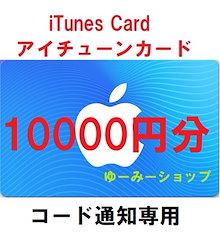 コード送信★アイチューンズカード 10000円分★itunes card プリペイドカード