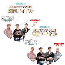 【KPOP DVD】♡♥SHINee 週間アイドル 2枚SET (2018.06.13-06.20) ♡♥【日本語字幕あり】♡♥ SHINee シャイニー ♡♥【SHINee DVD】