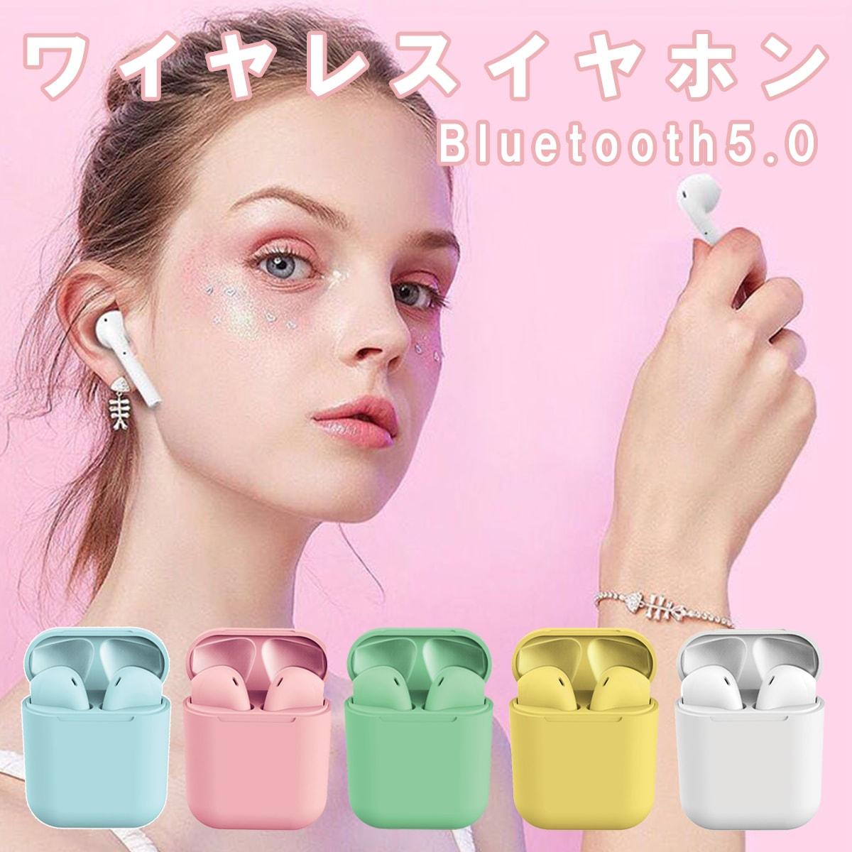 【日本語説明書付】2020年最新モデル登場! マカロンワイヤレスイヤホン Bluetooth5.0 マカロン色全8色 高音質/両耳対応/超軽量 タッチ操作 大容量充電