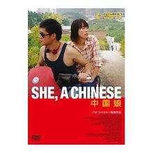 中国娘 (DVD) [1枚] / ADM-4009