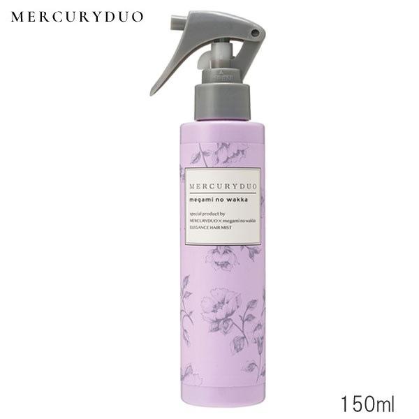 MERCURYDUO エレガンスヘアミスト 150ml