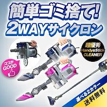 【送料無料】掃除機 2wayサイクロンクリーナー ハンディ&スティック  サイクロン掃除機 サイクロンクリーナー ハンディクリーナー 軽量 コンパクト###掃除機EQ606###