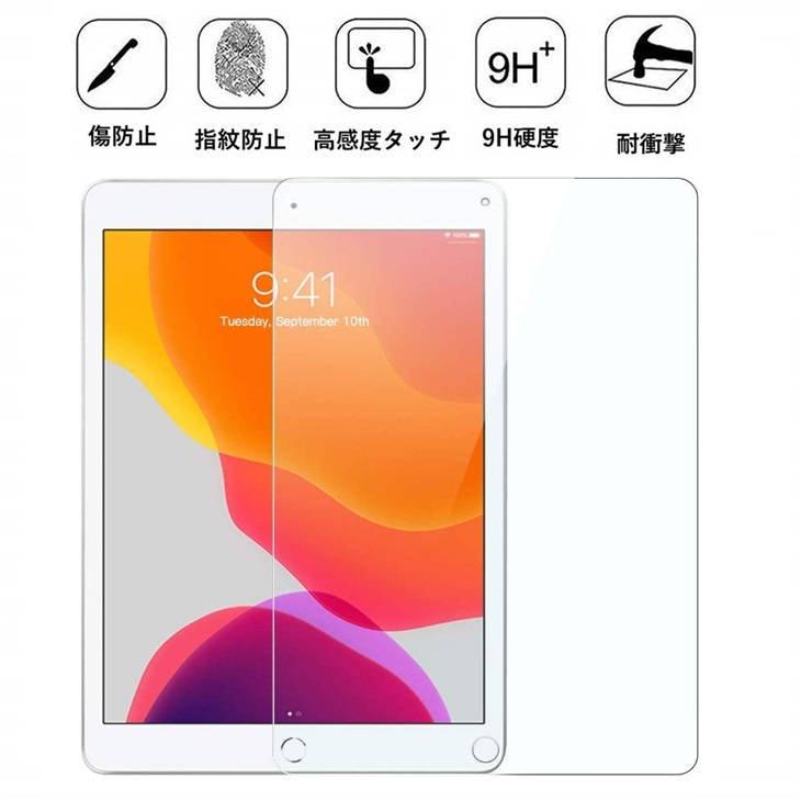 2019モデルiPad 10.2インチ(第7世代)専用強化ガラスフィルム 10.2インチ2019新型iPad用保護シート タブレットシール 硬度9H 超薄型0.3mm【I852】