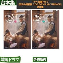 tvN 韓国ドラマ [百日の朗君様 100 Days My Prince] 台本集 / 1次予約  / 送料無料