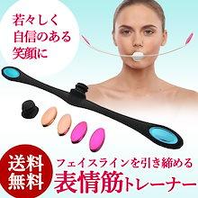 [母の日ギフト] フェイスマッサージャー/日本の美容器具/引き締めフェイスマッスル/フェイシャルマッスルトレーニングマシン/フェイシャルマッスルトレーニングマシン