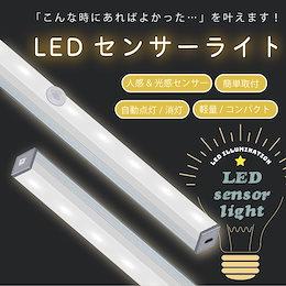 LEDライト 感知式 照明 人感 センサーライト ワイド 29.6cm ledセンサーライト 人感センサー ライト 防災グッズ 屋外 室内 小型 玄関 クローゼット 廊下