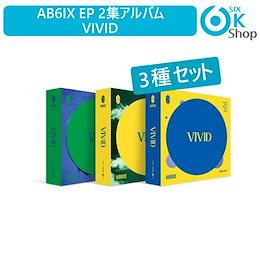 3種セット AB6IX EP 2集アルバム VIVID [CD 3種] プリオーダー特典+ポスター+当店限定特典 【送料無料】韓国チャート反映 エイビーシックス