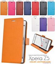 e64779bb95 送料無料□ Xperia Z5 (SO-01H / SOV32 / 501SO ) カラー