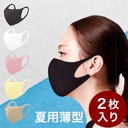 【夏用マスク2枚 】洗える 抗菌 エアロシルバー 3D 立体 マスク 2枚 大人用 冷感 マスク 白 黒 ホワイト ブラック 繰り返し使える UVカット 接触冷感  消臭 防臭 ひんやり 夏 涼しい