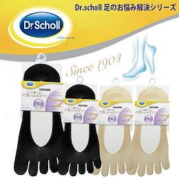 【ドクターショール】パンプスに履いてほしい!5本指2セット 爪食い込み足ケア抗菌防臭 快適 2カラー カバーソックス 軽減