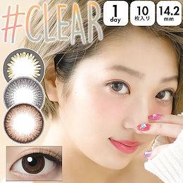 在庫限り!!【1箱10枚入】 カラコン ワンデー #CLEAR 14.2mm【1day/BC8.6/度あり/なつぅみ/クリア】