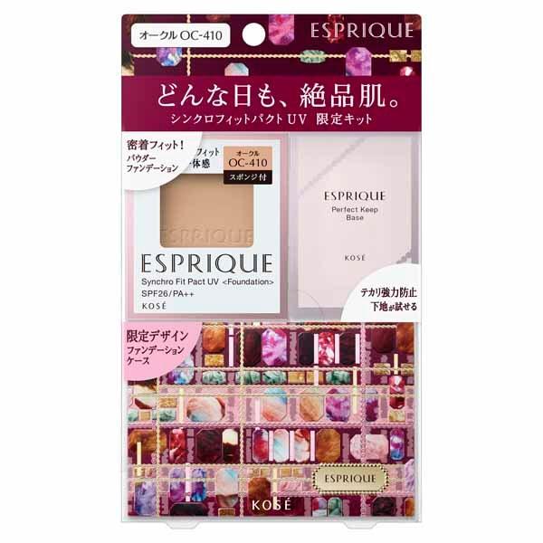 8.21新発売【ESPRIQUE】エスプリーク シンクロフィット パクト UV 限定キット2 & パーフェクト キープ ベース 限定キット