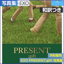 EXO PRESENTgift 写真集 / 和訳つき 1次予約