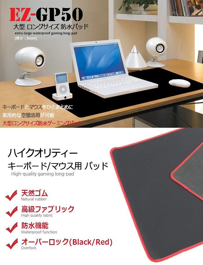 大型 マウスパッド / キーボード パッド /780x300mm/3mm厚 防水パッド / ノートパソコン パッド / ロングサイズ ゲームパッド /ブラック、レッド EZ-GP30