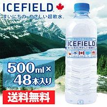 アイスフィールド ミネラルウォーター 500ml 48本 セット 天然水 軟水 カナダ ICEFIELD 送料無料