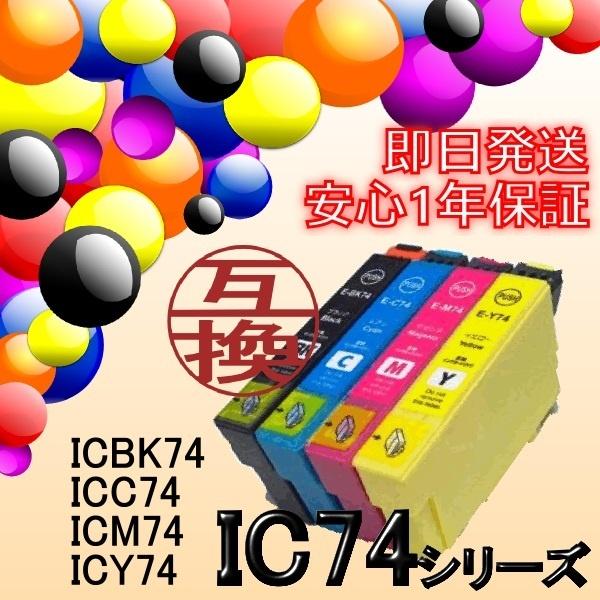 <あすつく対応>即日発送/安心1年保証 【選べる単品】ICBK74(ブラック) ICC74(シアン) ICM74(マゼンタ) ICY74(イエロー)EPSON エプソン 新品 互換 インクカートリッジ