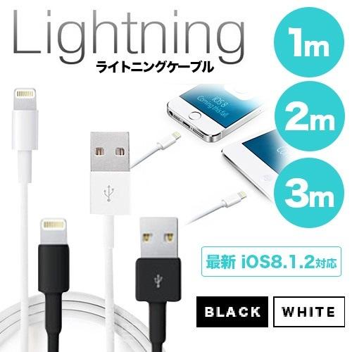 【Qoo10最安挑戦!】【純正品質】【Qスタンププレゼント!】高品質最新 iOS対応 iPhone ライトニングケーブル 選べる 1m 2m 3m (iPhone6s iPhone6sPlus)