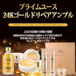 💛24K GOLD💛ホリカホリカ/ プライムユース24Kゴールドリペアスペシャルスキンケア/PRIME YOUTH 24K GOLD REPAIR SPECIAL SKIN CARE 韓国コスメ