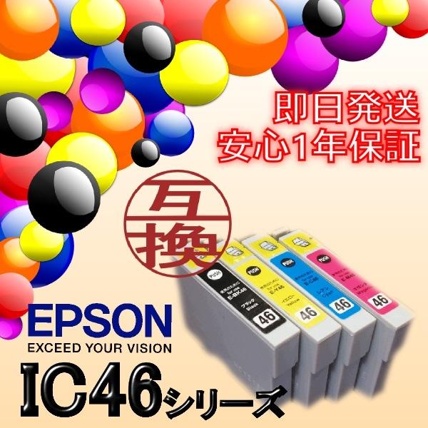 <あすつく対応>エプソン EPSON ★ 即日発送/安心1年保証 ★ IC46シリーズ ICBK46 ICC46 ICM46 ICY46 ICBK56 互換インクカートリッジ 格安 激安 超特価 単