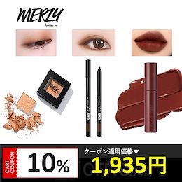【MERZY】フルメイクセット💕1+1+1💕/ メロウティント 💋+ ジェルアイライナー ✨+ アイシャドウ😍 / まとめ買いでお得!/ 韓国コスメ / リップ / 口紅