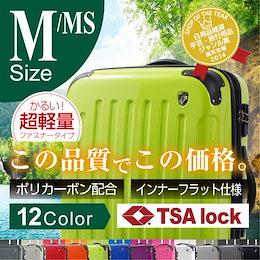 スーツケース 中型 軽量 TSAロック 旅行かばん キャリーケース キャリーバッグ トランク キャリーバック KY-FK37 ★スーツケース 中型
